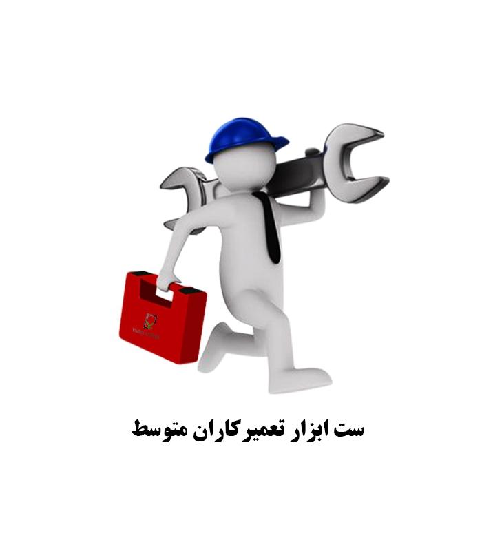 ست ابزار تعمیرکاران متوسط