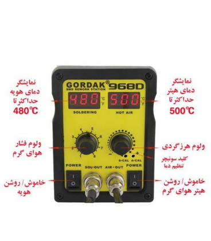 هیتر و هویه دو کاره تعمیرات موبایل گرداک مدل GORDAK 968D