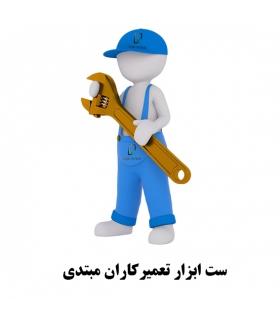 ست ابزار مبتدی تعمیرات موبایل